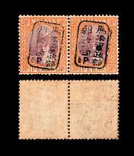 Malaya Japanese Occupation black hand chop Perak 30c pair, mint original gum.