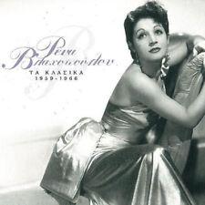 Vlahopoulou Rena - Ta klasika 1959-1966 ΒΛΑΧΟΠΟΥΛΟΥ ΡΕΝΑ ΤΑ ΚΛΑΣΣΙΚΑ NEW CD