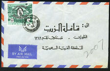 """BAHRAIN 1973 """"MANAMA"""" SMALL CIRCLE DATE STAMP TYING 30 FILS TO DHAHRAN REDUCED"""