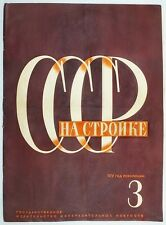 1930 СССР на Стройке №3 USSR on CONSTRUCTION Photomontage AVANT-GARDE Magazine