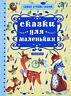 Орлов | Сказки для маленькихы | Детская литература