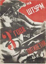 Russian Propaganda Constructivism YEAR 3 of 5-YEAR PLAN Gustav Klutsis Poster