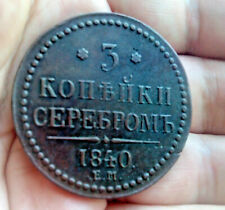 Old large russian coin 3 kopeks copper 1840 Nicholas I emperor