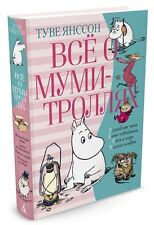 Tove Jansson  All About the Moomins Part 2 Туве Янссон Все о Муми-троллях