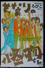 JAPAN Tonari no Kaibutsu-kun Fan Book
