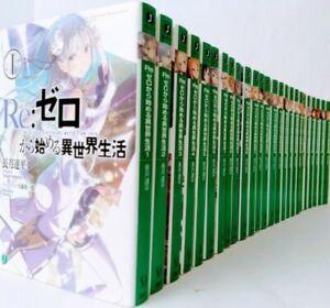 Japanese Light Novel Re : Zero kara Hajimeru Isekai Seikatsu 1-25 Set Anime Book