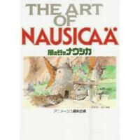 "Nausicaa of the Valley of the Wind ""The art of Nausica"" illustration art book"