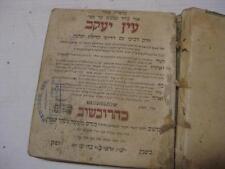 1819 Hrubishov Printing !!! 2 volumes of Ein Yaakov FIRST HEBREW BOOK HOROBSHOV