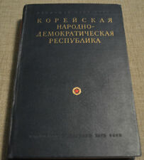 1954 SOVIET Russan book Democratic People's Republic of Korea maps Zaychikov etc
