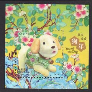 HONG KONG CHINA 2018 LUNAR YEAR OF DOG $50 SILK SOUVENIR SHEET OF 1 STAMP MINT