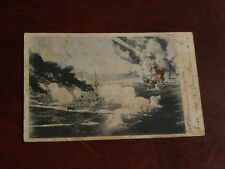 ORIGINAL JAPANESE MILITARY POSTCARD - RUSSO JAPANESE WAR, FIGHTING SHIPS.