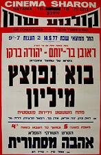 "1977 Israel CULT BOUREKAS FILM Movie POSTER Yehuda Barkan ""LET'S BLOW A MILLION"""