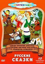 Russian DVD Retro Animation Series ~FAIRY TALES~ Kids Family Old Cartoons Skazki