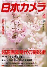 """Nippon Camera"" Japan Photo Magazine 2015 Apr 4 Nikon D7200 Canon EOS 5Ds / 5DsR"