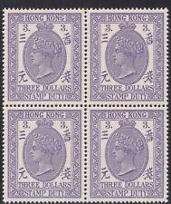 Hong Kong 1891 Victoria Postal Fiscal Duty $3 B/4 Gummed Reproduction Stamp sv