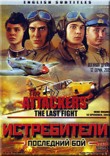 THE ATTACKERS 2. THE LAST FIGHT / ISTREBITELI. POSLEDNIY BOY ENGLISH SUBTITLES