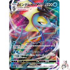 Pokemon Card Japanese - Inteleon V MAX RRR 023/070 s1a - HOLO MINT Dynamax