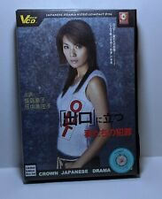 Japanese Drama VCD-Out