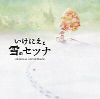 [CD] I Am Setsuna Original Sound Track NEW from Japan