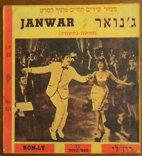 "Beatles Sung in Hindi Janwar Bollywood Soundtrack 10"" Israeli Press Rare LP"
