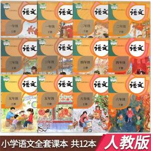 2020 NEW Chinese Textbook Primary School Grade 1-6 12 Books 小学语���教材全套课本1-6年级全套12本