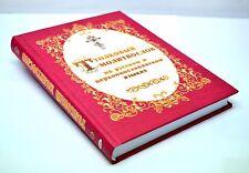 Orthodoxe Gebetbuch 431 St Толковый Молитвослов православной 431 стр
