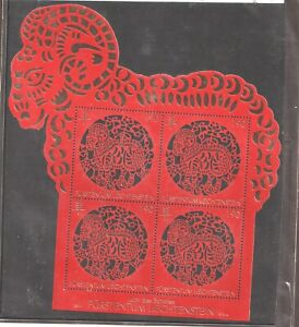2015 LIECHTENSTEIN - SG:MS1706 - YEAR OF THE RAM - UNMOUNTED MINT MINI SHEET
