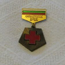 RED CROSS FOR EXCELLENCE  BULGARIA BADGE VINTAGE