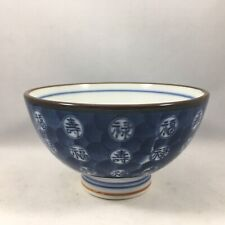 """Japanese Rice Soup Bowl 4.5""""D Porcelain Rich Happiness Longevity Made in Japan"""