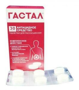 Gastal 30 tablets