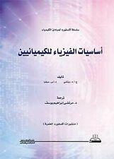 (أساسيات الفيزياء للكيميائيين (سلسلة أكسفورد لمبادئ الكيمياء