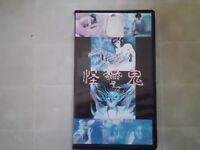 Go Nagai Kaiki japan VHS movie Horror