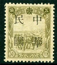 China 1937 Manchukuo Harbin 50 fen Local Overprint MNH K280