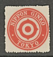Japan Cinderella revenue fiscal Stamp 2-16b- ok -