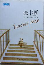 Chinese Book 中文二手书 - 教书匠