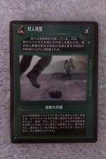 Star Wars CCG Hoth Japanese Infantry Mine DS MINT SWCCG