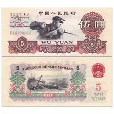 China 3rd, 5 Yuan, 1960, P-876, AUNC-UNC
