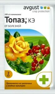 """""""Topaz""""-systemic fungicide preventive and of the attending action 5 packs of 2ml"""