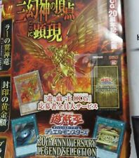 Yu-Gi-Oh card The Winged Dragon of Ra 20th &2card anniversary legend selection.