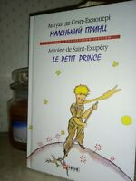 Le Petit Prince  Little Prince Bilingual Ukrainian French RARE