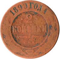 1899 IMPERIAL RUSSIA 2 KOPEK      #WT4097