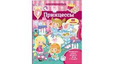 Children's Russian Books for Kids Принцессы. Моя первая книга наклеек