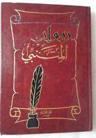 Vintage arabic book (كتاب ديوان المتنبي (أغانى الحياة وقصائد أخرى