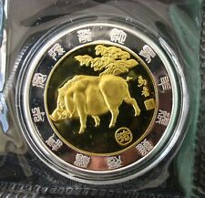 Rare China Lunar Zodiac Year of the Pig 24k Gold & Silver Plated Coin Token