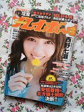 Play Boy 2016 Nanase Nishino Nogizaka46 Mikie Hara Rion Idol Gravure Magazine