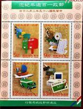 China Taiwan 1996 year Centenery Birthday of Post of China sheetlet