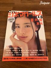 Japanese Photo Book Mook Cinema Girls 2007 DVD