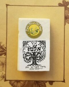 Handmade Natural Soap Pure Olive Oil Vegan from Jerusalem 2.8 oz/ 80 g Vegan New