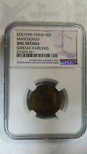 China Manchukuo 1 Fen, KT 6  / 1939, NGC UNC Details Key Date