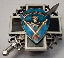 Insigne du régiment de choc Kornilov Prix de l'armée de la Garde blanche russe